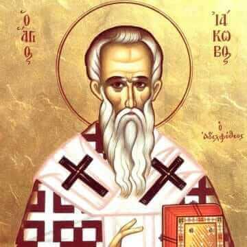 Апостол Иаков