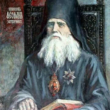Епископ Феофан Затворник