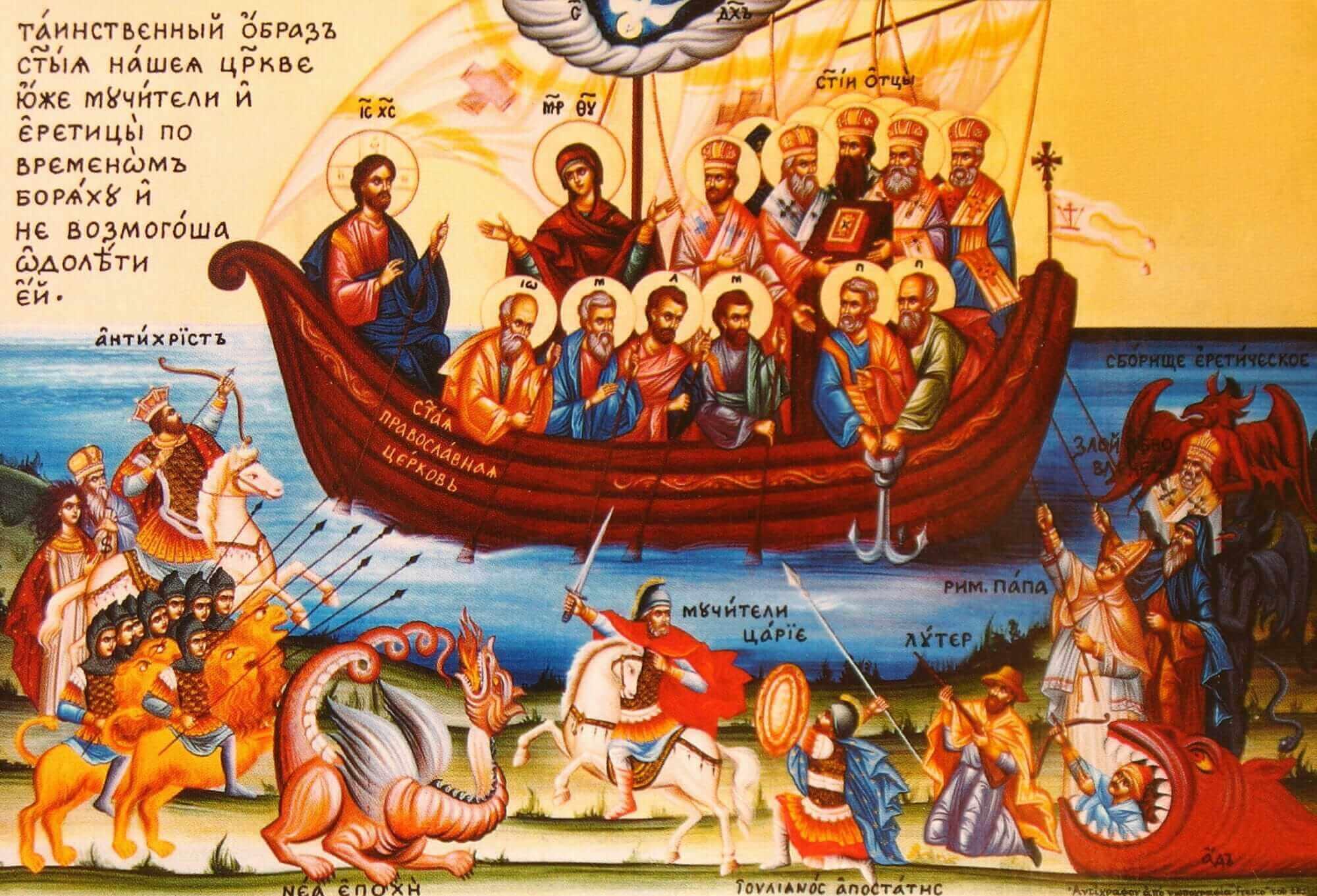 Корабль веры